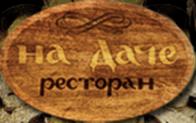 Логотип ресторана «На даче»