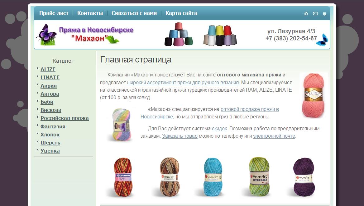 Махаон Интернет Магазин Новосибирск
